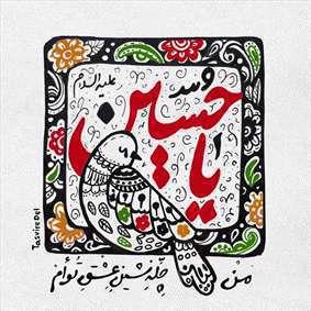 تصویر نوشتههای روزشمار محرم و چله نشینی