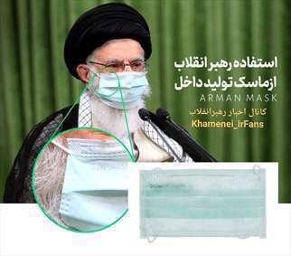 استفاده رهبری از ماسک ایرانی