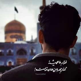 عکس پروفایل حرم امام رضا علیه السلام
