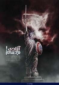 پوستر | آزادی مجسم!
