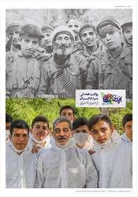 ایران همدل؛ روایت همدلی مردم ایران از دیروز تا امروز