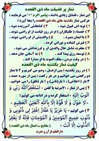 کیفیت و آثار نماز یکشنبه ذی القعده