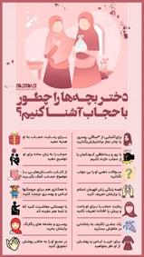 دختربچه ها را چطور با حجاب آشنا کنیم؟