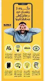 اینفوگرافی حفاظت از بینایی مقابل گوشی
