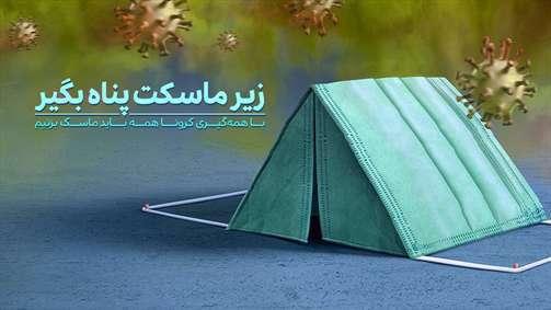 پوسترهای کمپین ماسک بزنیم خانه طراحان انقلاب اسلامی