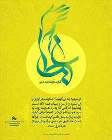 فرازهایی از خطابه رسول مکرم اسلام(ص) در روز غدیر