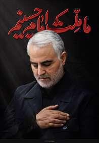 مجموعه پوستر ما ملت امام حسینیم
