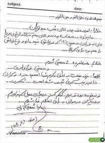 نامه آخر شهید حججی در روز عرفه
