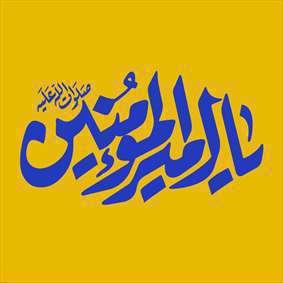 مجموعه پروفایل تایپوگرافی نام امیرالمومنین علی علیه السلام