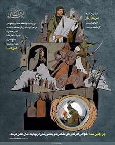 روضه مصور شب اول محرم | نامههای کوفی