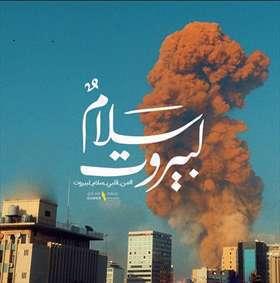 مجموعه پوستر | همدردی با مردم لبنان [بیروت]