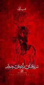 مجموعه پوستر شبهای محرم 1442