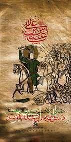 پوستر حضرت عباس علمدار سلام الله علیه | سایز استوری