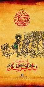 پوستر حضرت علی اکبر | سایز استوری