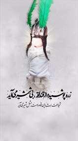 پوستور استوری حضرت علی اصغر (علیه السلام)