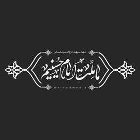 مجموعه عکسنوشته ما ملت امام حسینیم
