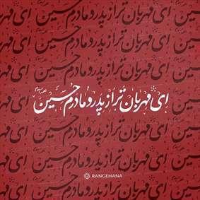 ای مهربانتر از پدر و مادرم حسین | تصویر پروفایل