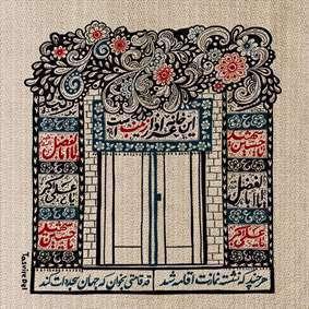 این خانه عزادار زینب است | پوستر