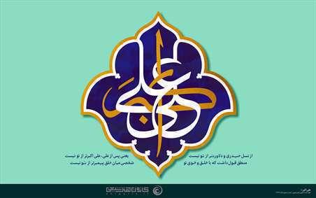پوستر تایپوگرافی نام مبارک حضرت علی اکبر