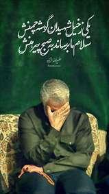 پوستر استوری | سردار شهید در روضه سیدالشهدا