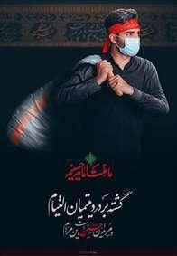 پوستر | مریدان حسین