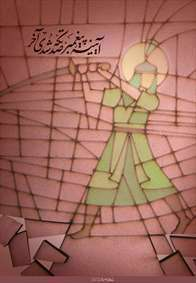 پوستر آیینهی پیغمبر | حضرت علی اکبر علیه السلام