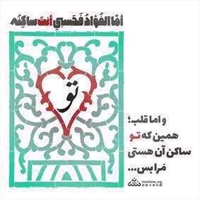 پوستر عاشقانه با پروردگار