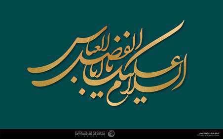 پوستر السلام علیک یا اباالفضل العباس | ابعاد دسکتاپ