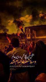 پوستر | شهادت امام سجاد سلام الله علیه