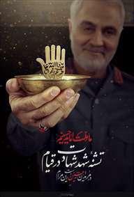 پوستر حاج قاسم | ما ملت امام حسینیم