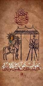 پوستر حضرت علی اصغر  | سایز استوری