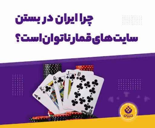 چرا ایران در بستن سایتهای قمار ناتوان است؟