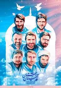 مجموعه پوستر شهدای خان طومان
