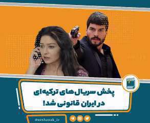 سریالهای ترکیهای در VODهای ایران!