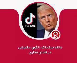 گزارش مجازیست؛ غائله تیک تاک و الگوی حکمرانی