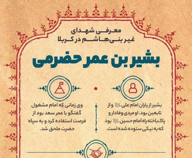 بشیر بن عمر حضرمی؛ شهید پاکباخته و وفادار به امام [اینفوگرافیک]