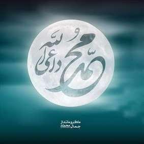 مجموعه عکس پروفایل محمد رسول الله