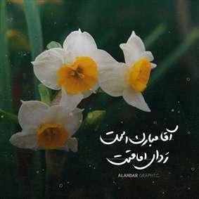 آقا مبارک است رَدای امامتت