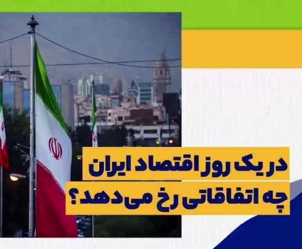 اقتصاد ایران در ۲۴ ساعت
