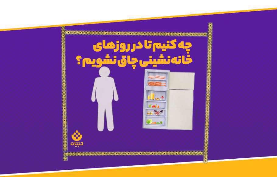 کنترل چاقی در دوران خانه نشینی