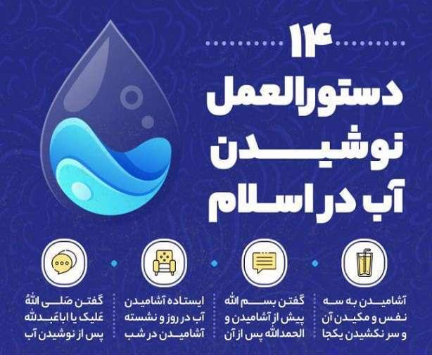 دستورالعمل نوشیدن آب در اسلام [اینفوگرافیک]