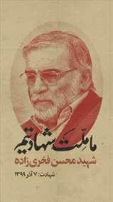 پوسترهای شهید هستهای محسن فخری زاده