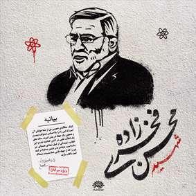 پوستر گرافیتی شهید محین فخری زاده