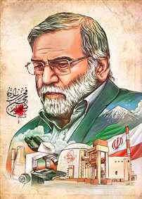 شهید پیشرفت | پوستر شهید محسن فخری زاده