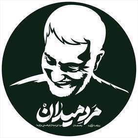 مجموعه کامل تایپوگرافی و پروفایل پویش مرد میدان با موضوع سردار شهید حاج قاسم سلیمانی