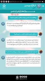 انتقام از دشمنان از دیدگاه قرآن