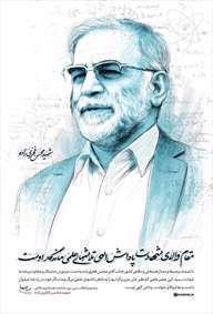 پوستر پیام تسلیت رهبر انقلاب در پی شهادت دکتر محسن فخری زاده