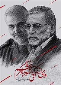 شهید محسن فخری زاده و سردار سلیمانی پوستر با کیفیت و قابل چاپ