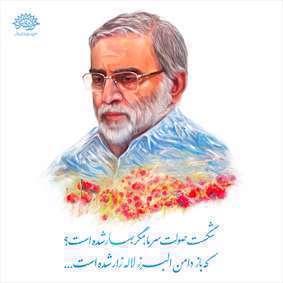 پوستر شهید دماوند | شهید محسن فخری زاده