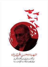 پوسترهای با کیفیت شهید محسن فخری زاده